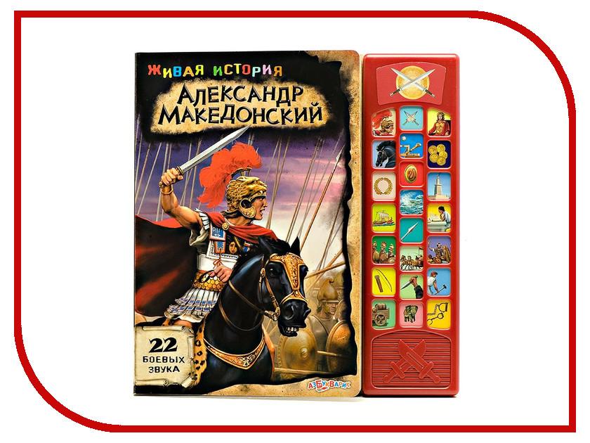 Игрушка Азбукварик Македонский Живая история 9785402007024<br>