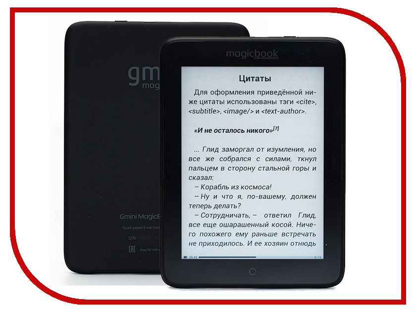 Электронная книга Gmini MagicBook Q6LHD<br>
