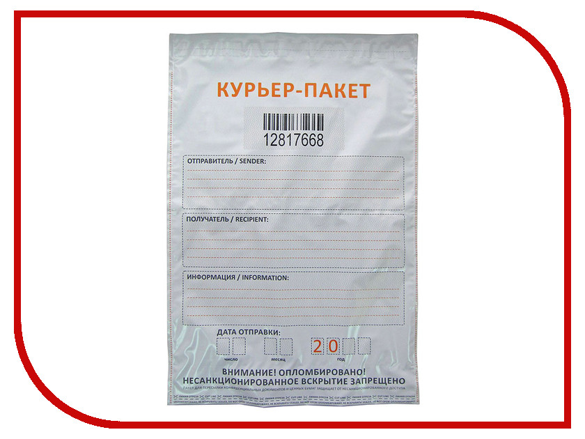 Аксессуар Курьер-пакет 243х320+40мм 100шт<br>
