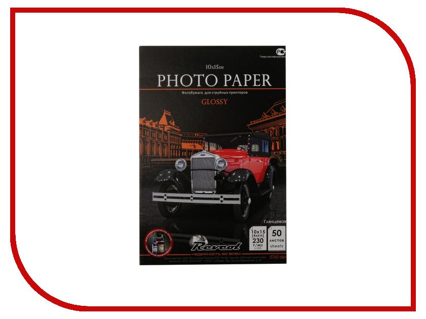 Фотобумага Revcol глянцевая 10x15 230g/m2 50 листов Econom<br>