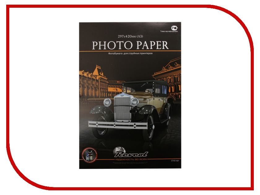 Фотобумага Revcol глянцевая A3 200g/m2 50 листов Econom