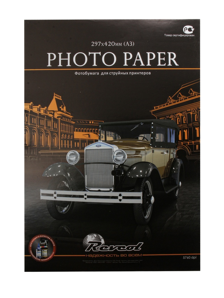 Фотобумага Revcol A3 200g/m2 глянцевая 50 листов Econom