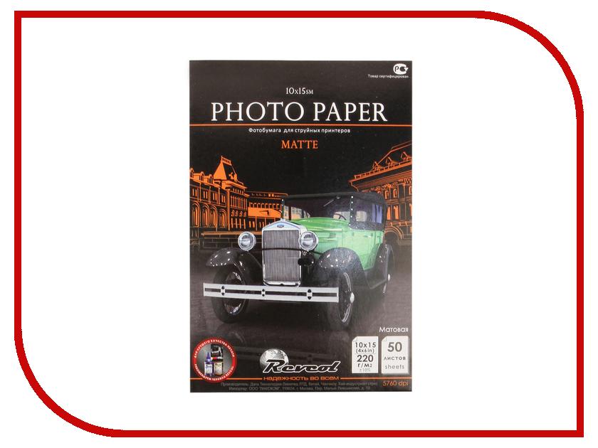 Фотобумага Revcol 10x15 220g/m2 матовая 50 листов Econom
