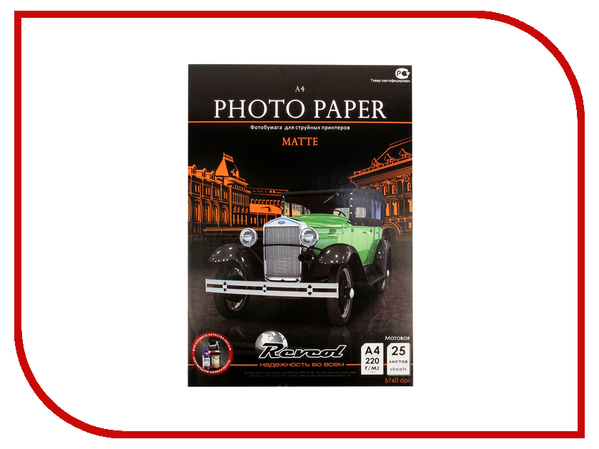 Фотобумага Revcol матовая A4 220g/m2 25 листов Econom