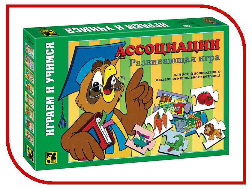Настольная игра Step Puzzle Ассоциации 76003<br>