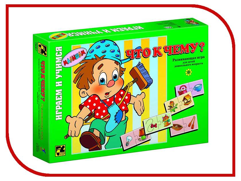Настольная игра Step Puzzle Что к чему? 76007 игра step puzzle юный парфюмер 76307