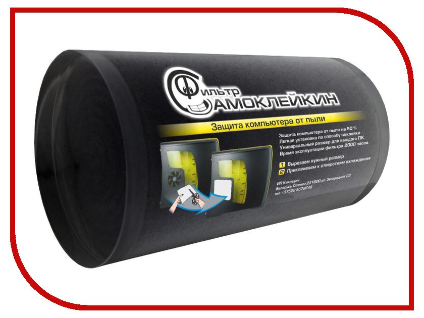 Аксессуар Самоклейкин G3-950BK 950x155x5mm Black пылевой фильтр для системного блока