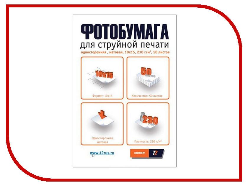Фотобумага T2 PP-007 Односторонняя Матовая 230g/m2 10x15cm 50 листов<br>