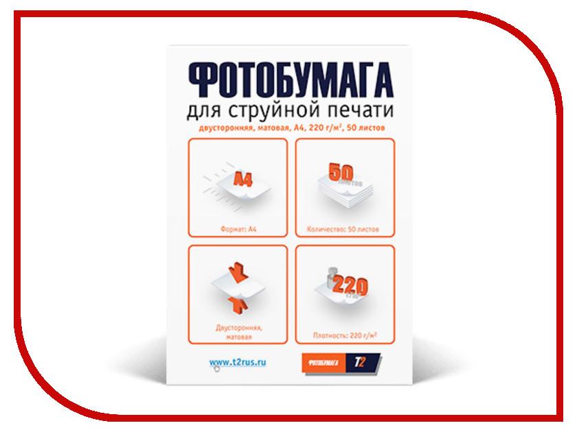 Фотобумага T2 PP-008 Двусторонняя Матовая 220g/m2 А4 50 листов