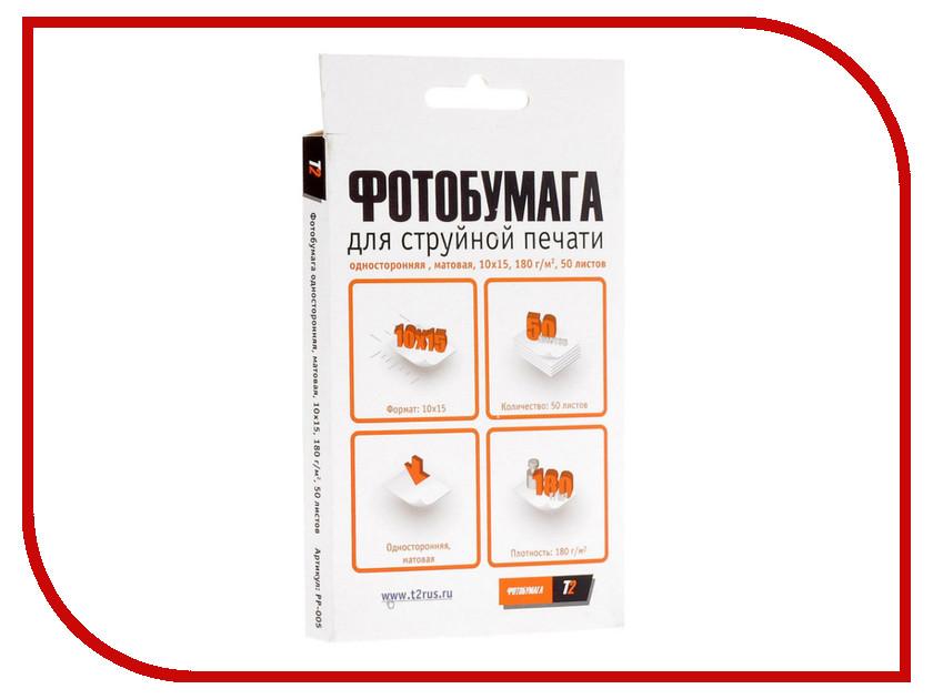 Фотобумага T2 PP-005 Односторонняя Матовая 180g/m2 10x15cm 50 листов<br>
