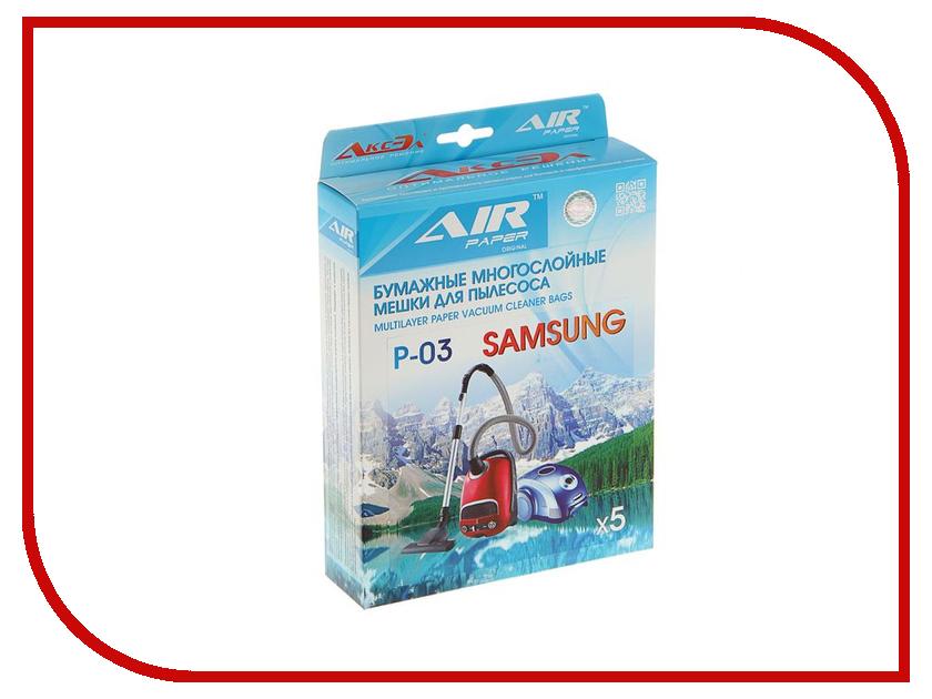 Аксессуар AIR Paper AP-03 мешок-пылесборник