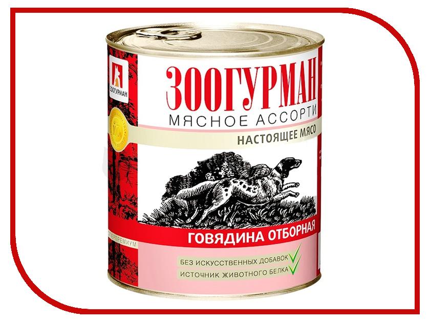 Корм Зоогурман Говядина отборная 750г для собак 2526 зоогурман консервы для собак зоогурман спецмяс деликатес желудочки куриные 250 г