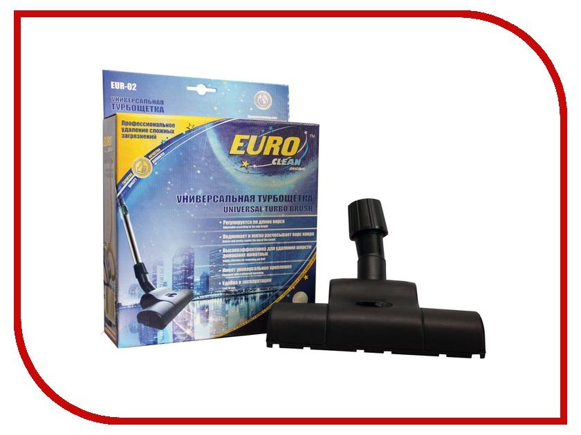 Аксессуар EURO Clean EUR-02 универсальная турбо-щетка