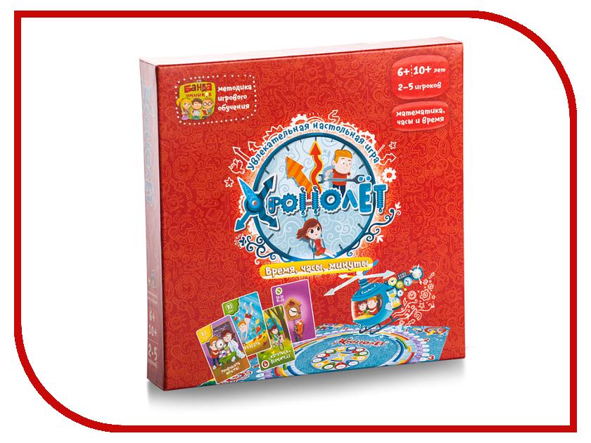 Настольная игра Банда Умников Хронолёт УМ072 рамка вкладыш мастер игрушек распорядок дня 11 деталей