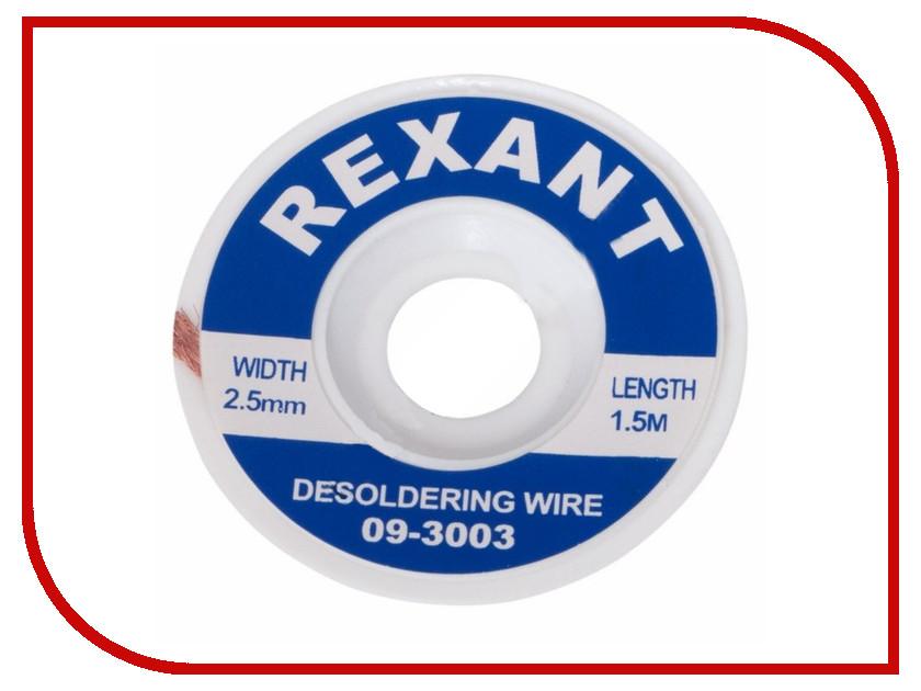 Медная лента для удаления припоя Rexant 1.5m 25шт 09-3003