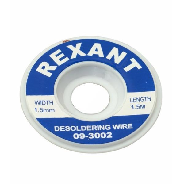 Медная лента для удаления припоя Rexant 1.5m 09-3002