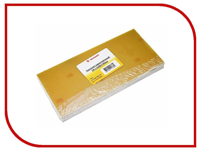 Стеклотекстолит односторонний Rexant 1.5x90x190mm 10шт 09-4010<br>