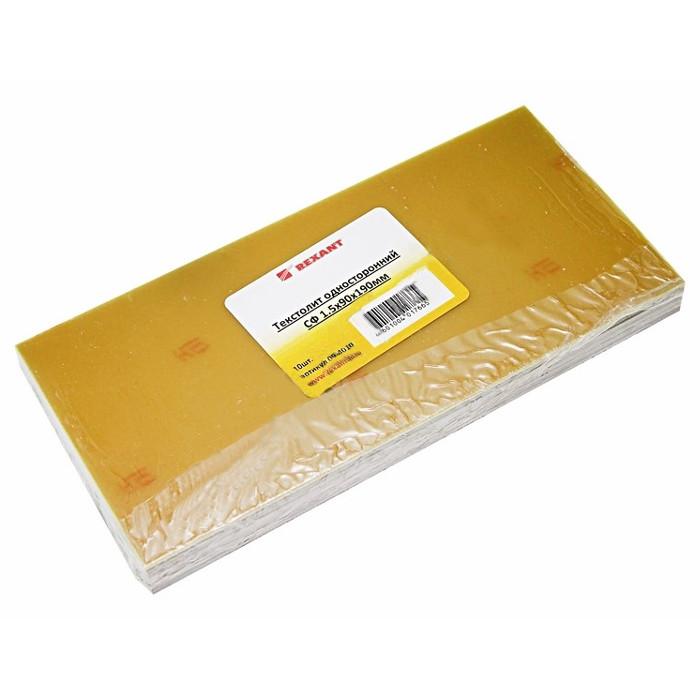 Стеклотекстолит односторонний Rexant 1.5x90x190mm 10шт 09-4010