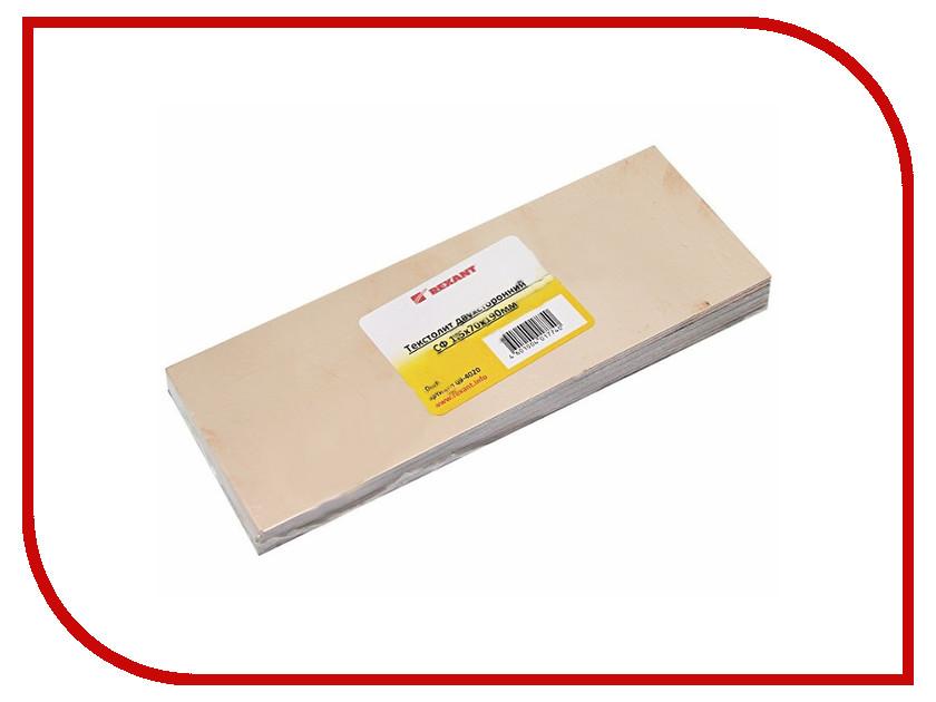 Стеклотекстолит двухсторонний Rexant 1.5x70x190mm 10шт 09-4020