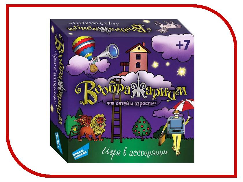 Настольная игра Dream Makers Воображариум 1603H жакет royal elegance royal elegance mp002xw140lp