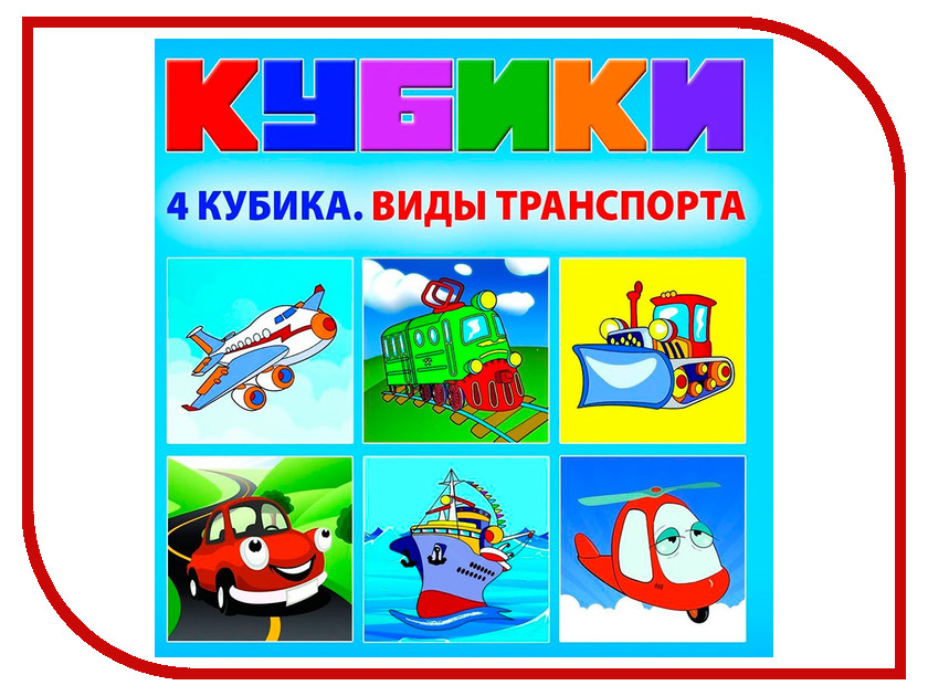 Игра Dream Makers Виды транспорта KB1602