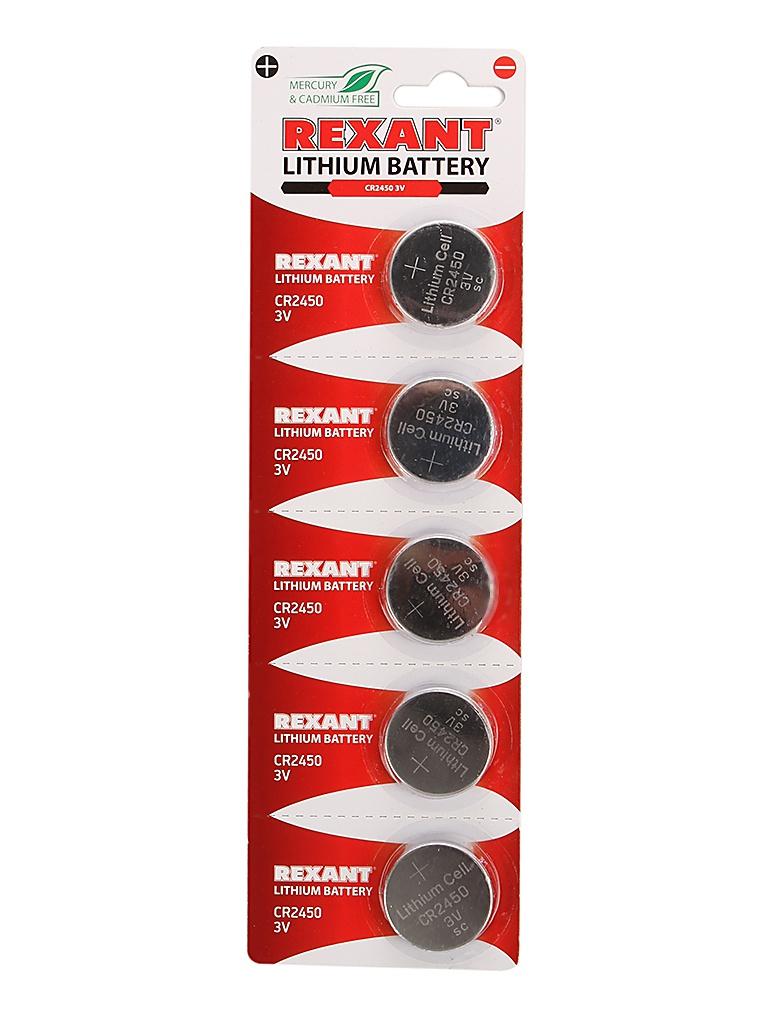 Батарейка CR2450 - Rexant 3V 580 mAh 30-1110 (5 штук)
