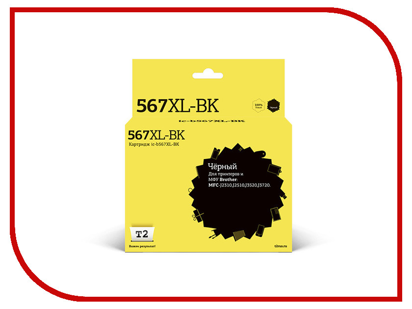 Картридж T2 IC-B567XL-BK для Brother MFC-J2310/J2510/J3520/J3720 Black
