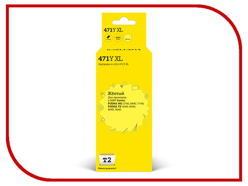 Картридж T2 IC-CCLI-471Y XL для Canon PIXMA MG5740/6840/7740/TS5040/6040/8040 Yellow t2 ic ccli 426y