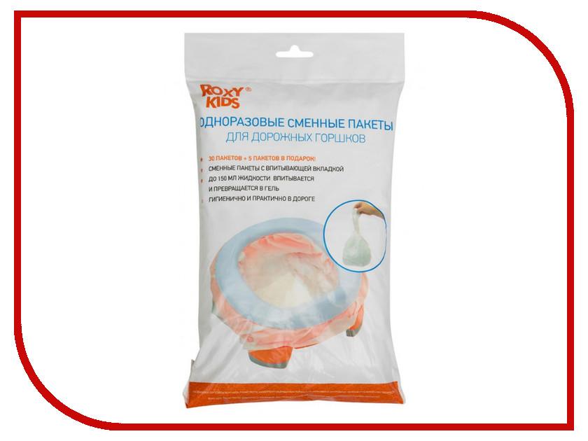 Горшок Roxy-Kids DL-245 - сменные пакеты<br>