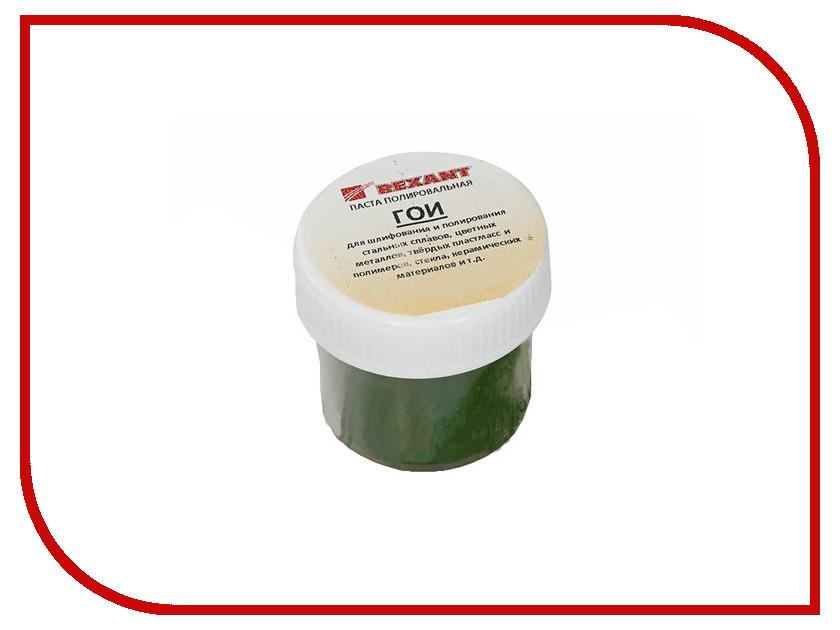 Паста полировальная Rexant ГОИ 30g 09-3790 электрическая полировальная машинка rupes lh22en