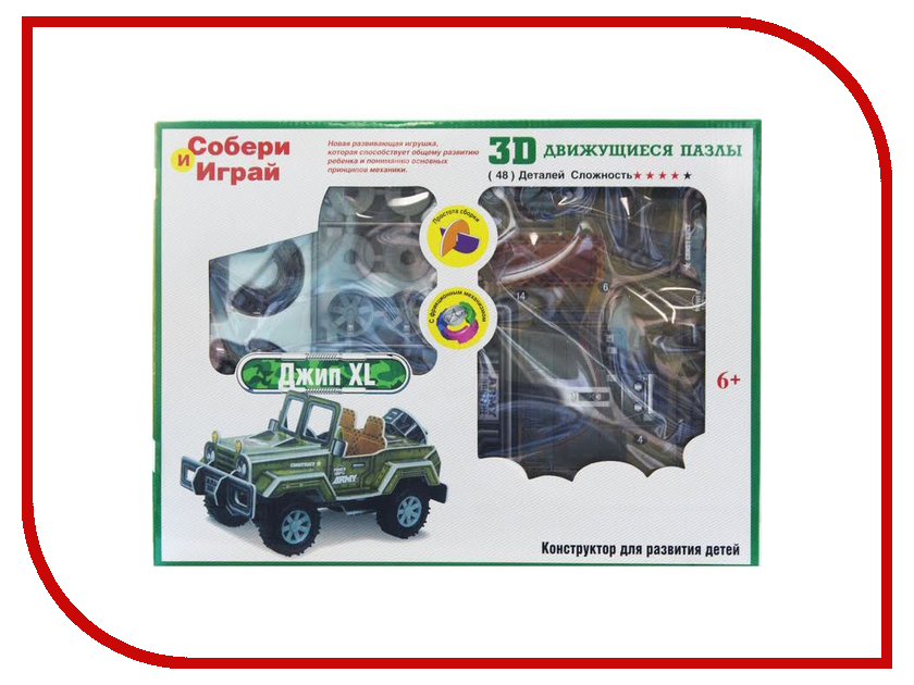3D-пазл Action Puzzle Джип XL Green D029333