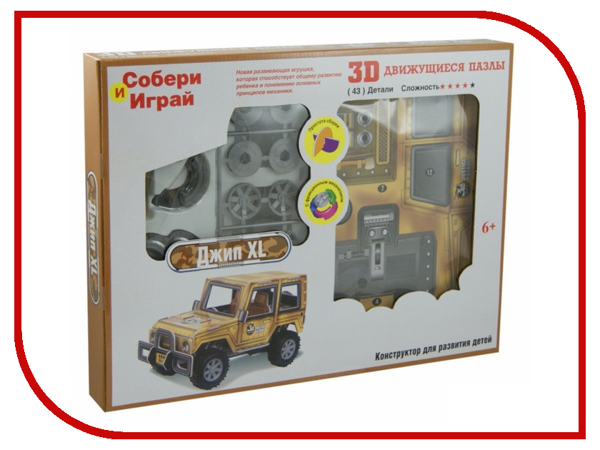 3D-пазл Action Puzzle Джип XL Brown D029336