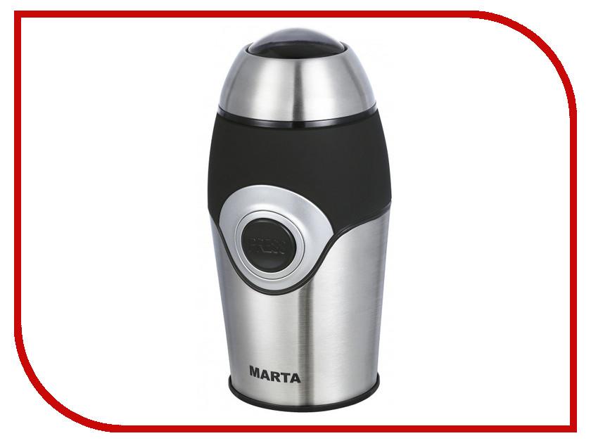 Кофемолка Marta MT-2167 200 Вт красный гранат