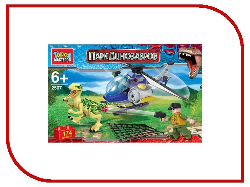 Игрушка Конструктор Город Мастеров Динозавры, захват UU-2507-R<br>