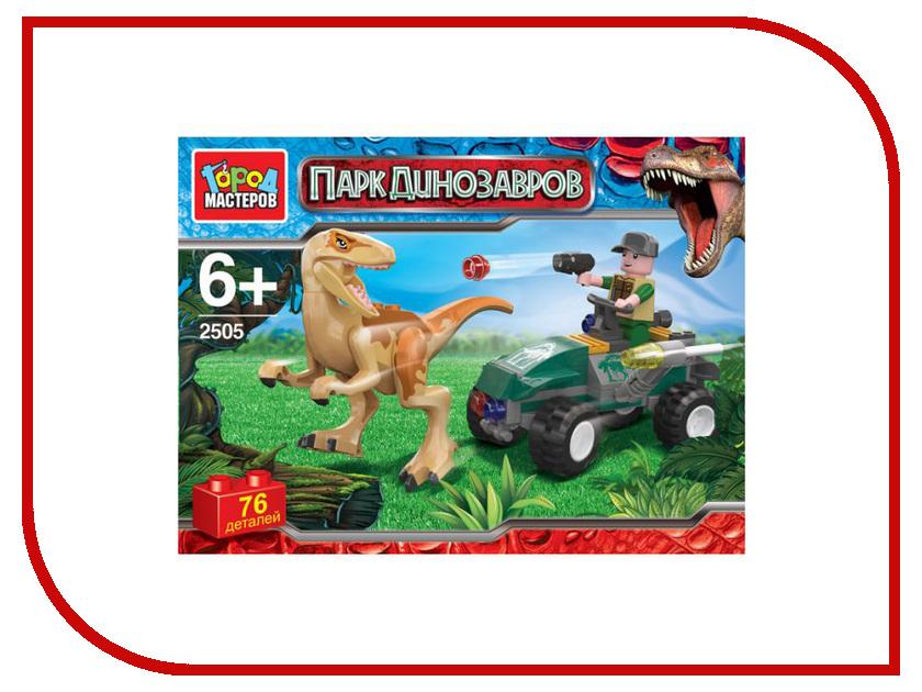 Игрушка Конструктор Город Мастеров Динозавры, охота UU-2505-R<br>