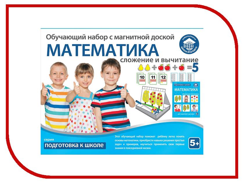 Игрушка Школа будущего Обучающий набор Математика сложение и вычитание 80105<br>