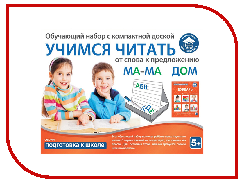 Игрушка Школа будущего Обучающий набор Учимся читать слова и предложения 80106<br>