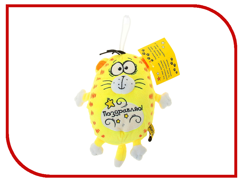 Игрушка антистресс КОТЭ Поздравляю! 871097 игрушка антистресс котэ вся власть котэ 514279