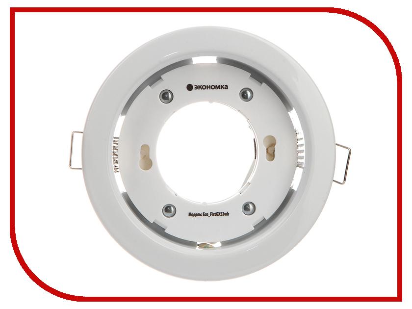 Светильник Экономка GX53 220V White Eco_FIXTGX53WH