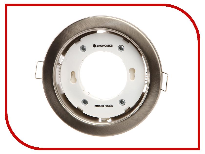 Светильник Экономка GX53 220V Satin Nickel Eco_FIXTGX53NI