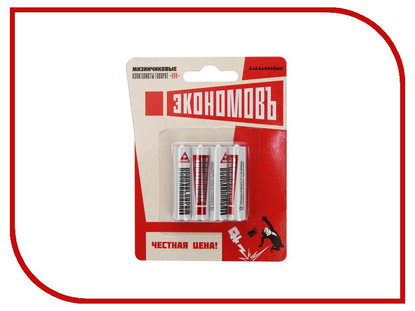 Батарейка AAA - ЭкономовЪ LR03 4шт EcoLR034BL