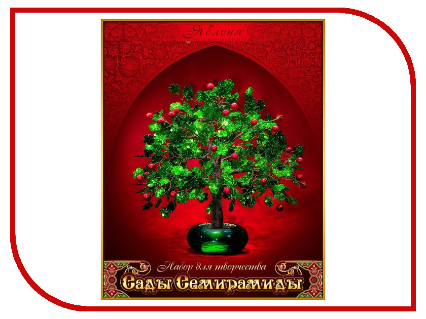 Набор JoyD Сады Семирамиды Яблоня
