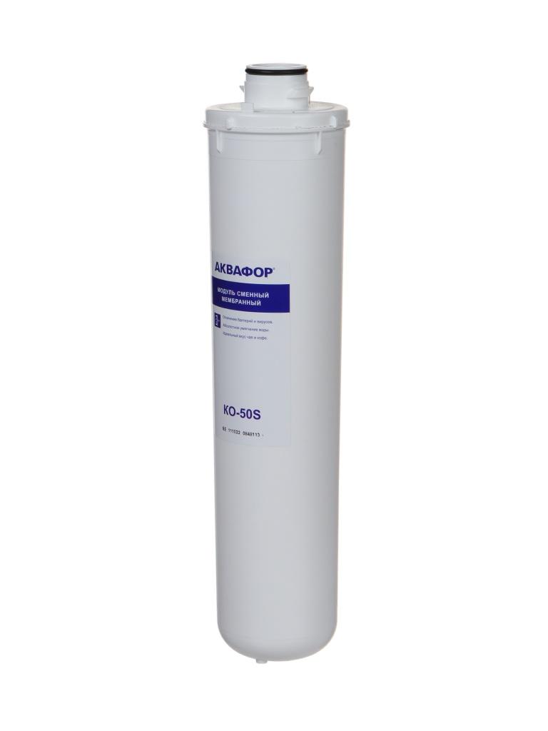 Сменный модуль Аквафор КО-50S комплект штор для кухни kauffort мелодия на ленте 2 портьеры 170 x 175 см 2 подхвата