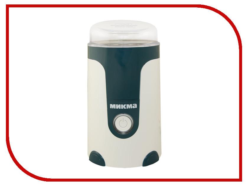 Кофемолка МИКМА ИП 33 White-Moray кофемолка микма ип 32 красная