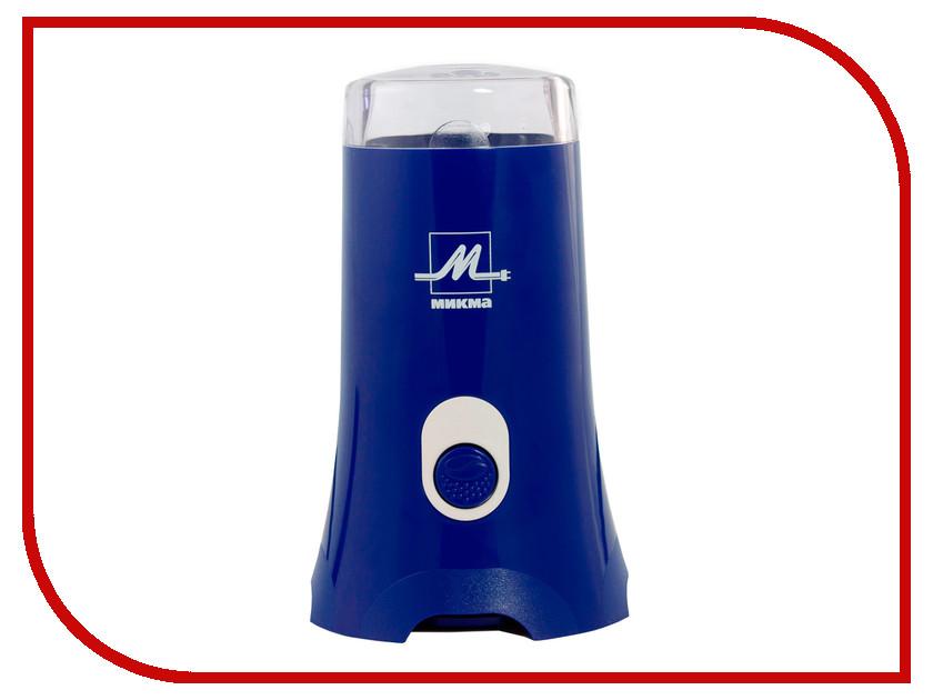 Кофемолка МИКМА ИП 32 Blue кофемолка микма ип 32 красная