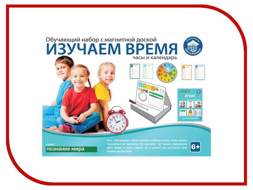 Обучающая книга Школа будущего Обучающий набор Изучаем время часы и календарь 80205