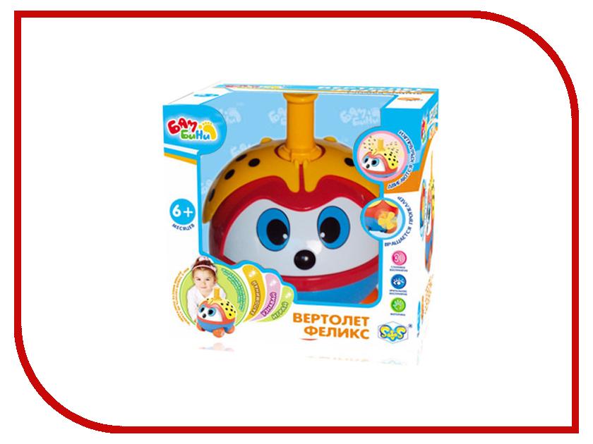 Игрушка S+S toys BAMBINI Вертолетик СС76734<br>