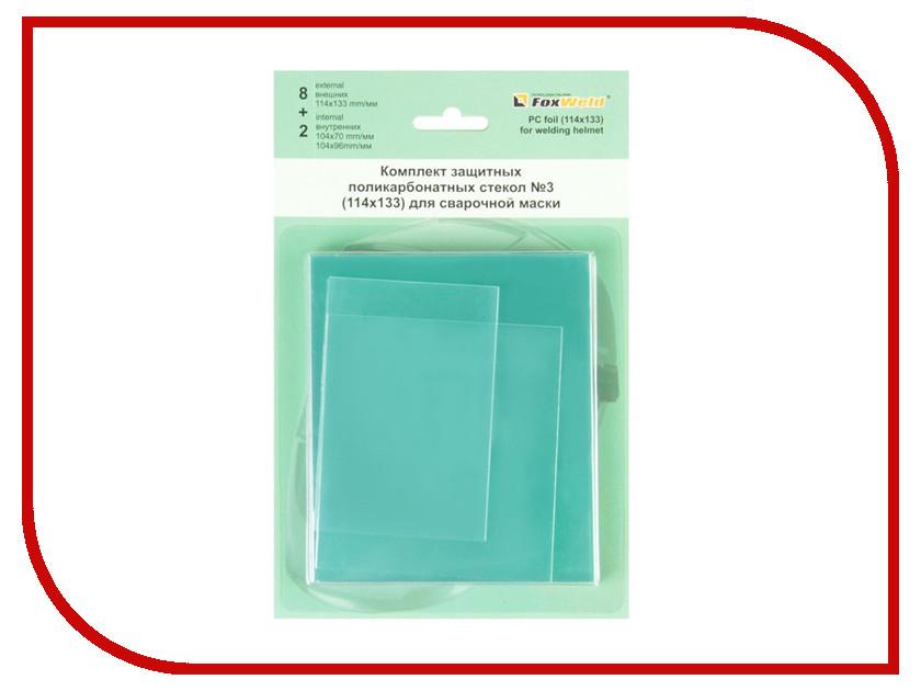 Аксессуар Комплект поликарбонатных стекол FoxWeld №3 114x133mm / 104x70mm для масок GEFEST 5318 магнитный угольник foxweld fix 5pro до 34кг 5395