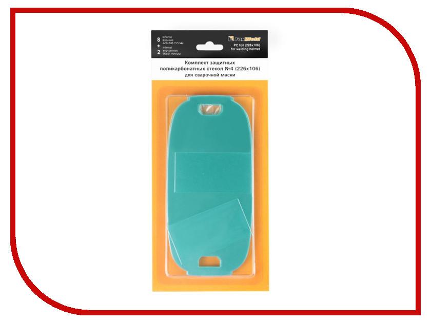 Аксессуар FoxWeld Комплект поликарбонатных стекол №4 226x106mm / 96x51mm для масок Корунд-5<br>