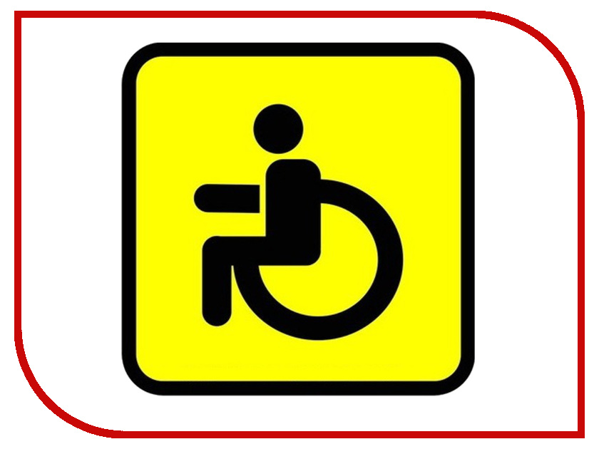 Инвалид 15x15см - наклейка двухсторонняя 00253  Наклейка на авто Знак Инвалид 15х15см - двухсторонняя 00253
